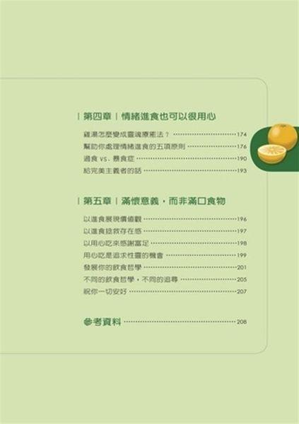 (二手書)用心吃,不要用力吃:141個打造健康飲食的新習慣