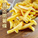 天然蔬果脆片系列 黃金脆薯條小包裝80g...