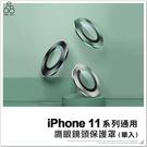 iPhone11 / 11 Pro / 11 Pro Max 鷹眼鏡頭蓋 單圈 鏡頭 保護蓋 保護貼 鏡頭貼