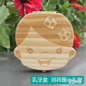 木質兒童乳牙盒男孩女孩換掉牙保存盒寶寶牙齒收藏紀念盒 CJ3081『易購3c館』
