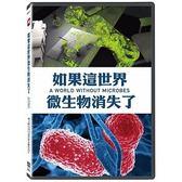 如果這世界微生物消失了 DVD A World without Microbes 免運 (購潮8)