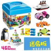 460片創意桶拼裝積木小顆粒兼容 樂高玩具3-6-10周歲兒童男孩女孩 創意家居生活館