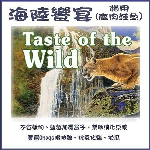 *WANG*美國Taste of the Wild《海陸饗宴-落磯山鮭魚鹿肉貓配方》400g