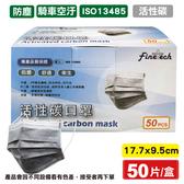 釩泰 四層活性碳口罩-50入 (防塵 騎車空汙 環境消毒 ISO13485)專品藥局【2015962】