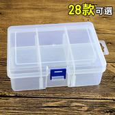首飾盒 多格 零件 藥盒 材料盒 自由組合 收納盒 美甲片 可拆卸透明收納盒(14格)【Z228】慢思行