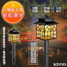 免運【KINYO】太陽能LED庭園燈系列-日式(GL-6025)光感應開/關