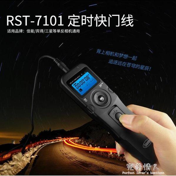 佳能5D2單反6D相機70D 550D600D通用B門60D定時5d3快門線 完美情人精品館