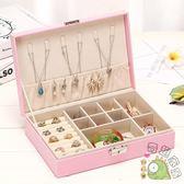 帶鎖皮革首飾盒公主歐式韓國手飾品木質耳釘耳環首飾收納飾品盒大