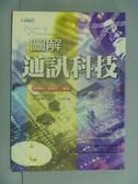 【書寶二手書T5/大學理工醫_ILM】圖解通訊科技_井上伸雄