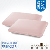 House Door 日本大和抗菌防螨布套 絕代雙膠枕2入-中麵包型(甜美粉)