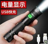 USB強光手電筒可充電超亮多功能特種兵迷你遠射5000戶外防水小 DF 都市時尚
