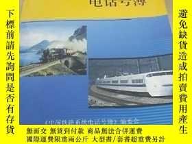二手書博民逛書店中國鐵路系統罕見號簿Y235882 《中國鐵路系統電話號簿》編委