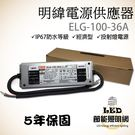 投射燈 LED電源供應器 明緯電源供應器 明緯MW ELG-100H-36A 驅動100瓦投射燈電源 戶外防水電源 JCD023