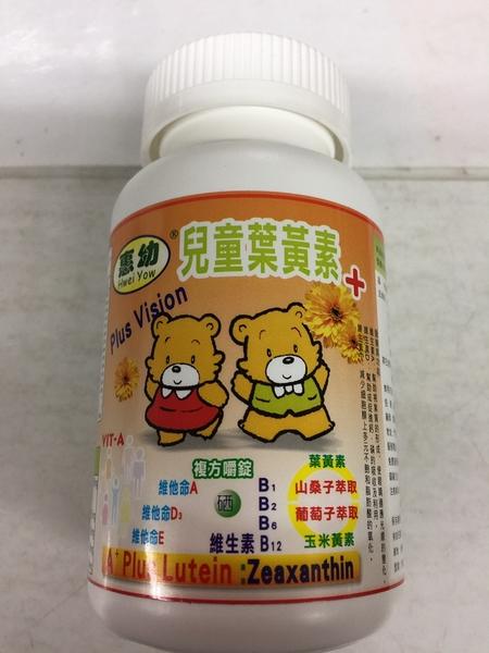 惠幼 兒童葉黃素複方嚼錠 60錠(瓶)*12瓶