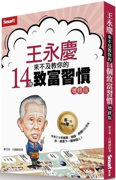 王永慶來不及教你的14個致富習慣(增修版)【城邦讀書花園】