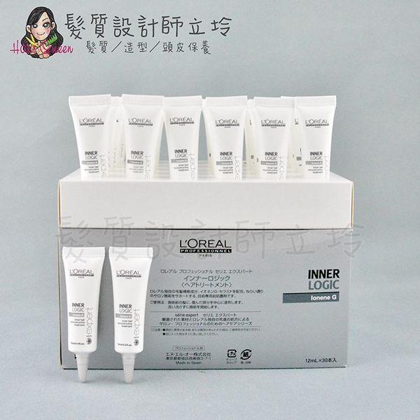 立坽『燙前處理』台灣萊雅公司貨 LOREAL 染燙專業 CBA體鎖護系統 鎖護C 10ml(單支) IH12