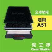 【A51適用】全套濾網組- HEPA濾網+ECF複合式高效濾網+專利2-in-1前置濾網6入