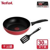Tefal法國特福新手紅系列30CM不沾深平底鍋+鍋鏟 B1720714