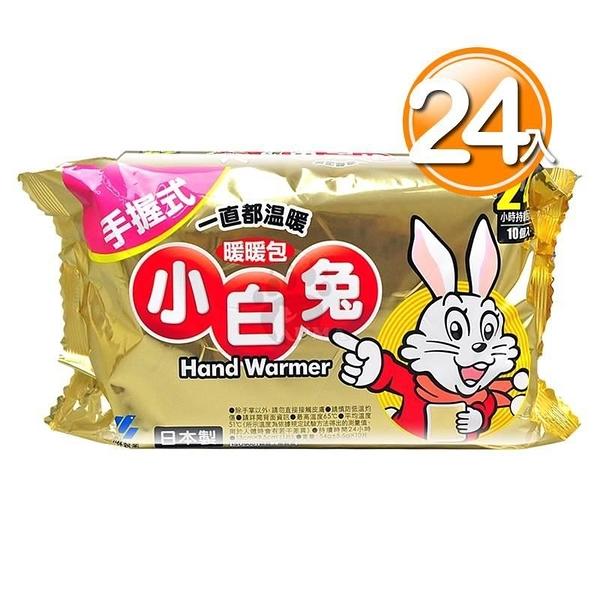 【南紡購物中心】【小林製藥】小白兔暖暖包10入裝 (24包)