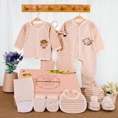 嬰兒衣服春秋新生兒禮盒冬季嬰幼兒用品寶寶彩棉衣服套裝滿月禮物