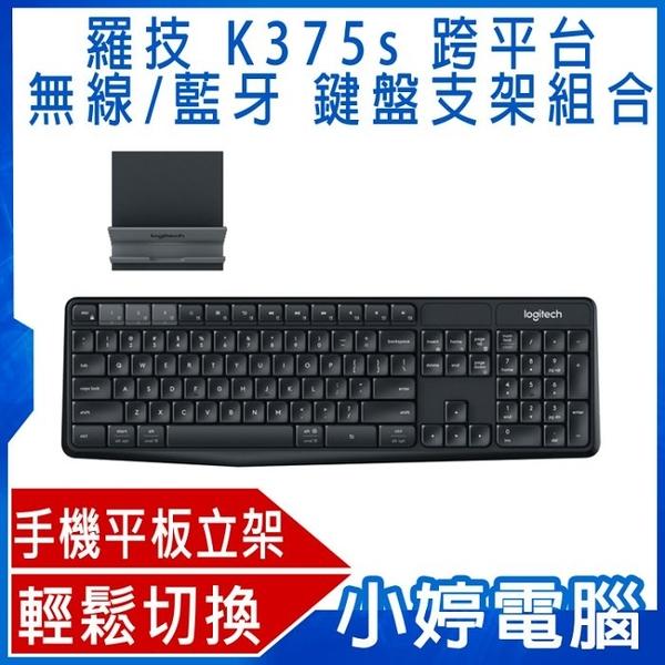 【限時3期零利率】全新 Logitech 羅技 K375s 跨平台無線/藍牙 鍵盤支架組合 手機 平板