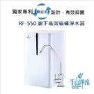 千山淨水  廚下高效磁礦淨水器  RF-550