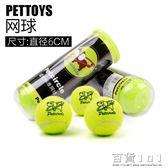 『618好康又一發』寵物小狗狗玩具球網球