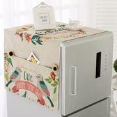華麗萊棉麻冰箱罩巾洗衣機蓋布多用蓋巾單開門對開門冰箱防塵罩 lh963【123休閒館】