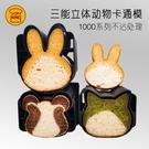 【SN2400】三能 熊型吐司盒 貓型土司盒 低糖吐司盒 兔型土司模 烤模 SN2401 SN2402