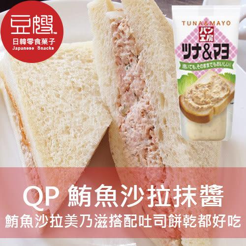 【豆嫂】日本廚房 QP 鮪魚吐司抹醬/玉米蛋黃抹醬