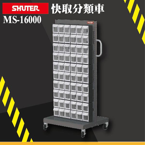 【樹德收納系列 】MS-16000 單面 60格 掀開式快取零件分類車 (MS+FO-306*10)