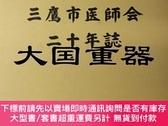 二手書博民逛書店社團法人三鷹市醫師會二十年誌罕見(訂正表共)Y255929 川久保 亮/他 編 三