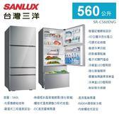 【佳麗寶】-留言加碼折扣《台灣三洋 / SANLUX 》變頻三門冰箱-560L【SR-C560DVG】