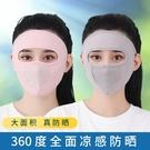 防曬口罩女冰絲夏天面紗薄款全臉防塵紫外線透氣夏季遮臉護頸面罩 花樣年華