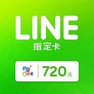 MyCard LINE指定卡720元 點...