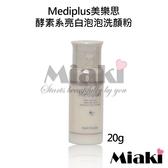 日本 Mediplus美樂思 酵素系亮白泡泡洗顏粉 20g *Miaki*