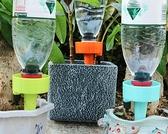 自動澆水器 滴水器滲水器家用自動澆花器定時可調節流速滴灌懶人【快速出貨八折搶購】