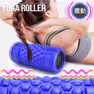 電動3D舒壓震動滾輪(四段強度)EVA顆粒瑜珈柱.瑜珈滾輪按摩滾輪.指壓瑜珈棒.按摩棒按摩器按摩機