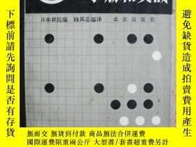 二手書博民逛書店罕見佈局·定式·手筋和實戰5803 日本棋院編 北京出版社 IS