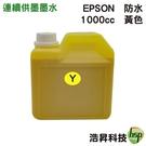 【防水墨水/填充墨水】EPSON 1000CC 黃色 適用所有EPSON連續供墨系統印表機機型
