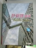 【書寶二手書T3/大學資訊_EW4】計算機概論10/e_趙坤茂