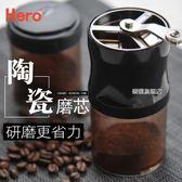 磨豆機手搖家用磨咖啡粉陶瓷磨芯研磨機手動迷你磨1-2人份
