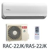 【HITACHI日立】3-5坪 變頻分離式冷氣 RAC-22JK / RAS-22JK 免運費 送基本安裝