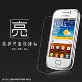 ◆亮面螢幕保護貼 SAMSUNG 三星 Galaxy Mini 2 S6500 保護貼 軟性 高清 亮貼 亮面貼 保護膜 手機膜