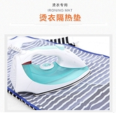 TwinS耐高溫燙衣布95*45cm 家用高級衣物熨燙保護墊布網眼布【布邊顏色隨機】