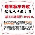 安裝費 - 儲熱式電熱水器 2000