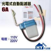6A 6安培 自動點滅器 110V/220V可選 感應開關 省電節能 自動照明 防雨防水