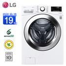 (含基本安裝)LG樂金19公斤WiFi滾筒洗衣機(蒸洗脫)WD-S19VBW