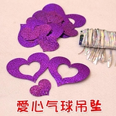 200個 氣球吊墜配飾婚房裝飾用品布置浪漫雨絲吊墜亮片配件【步行者戶外生活館】