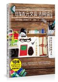 (二手書)日系百元文具活用術:48種最強整理x學習x手帳x筆記本的創意好點子